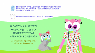 COSMOTE-TV_animated-videos.thumb.png.39b4948f5de3c6024dcdc3fcc964a1b0.png